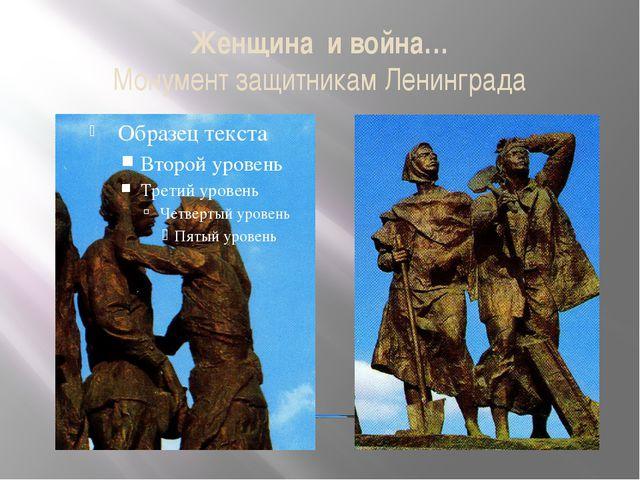 Женщина и война… Монумент защитникам Ленинграда