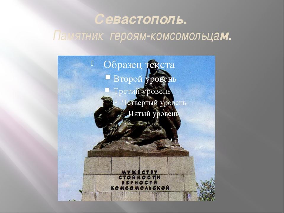Севастополь. Памятник героям-комсомольцам.