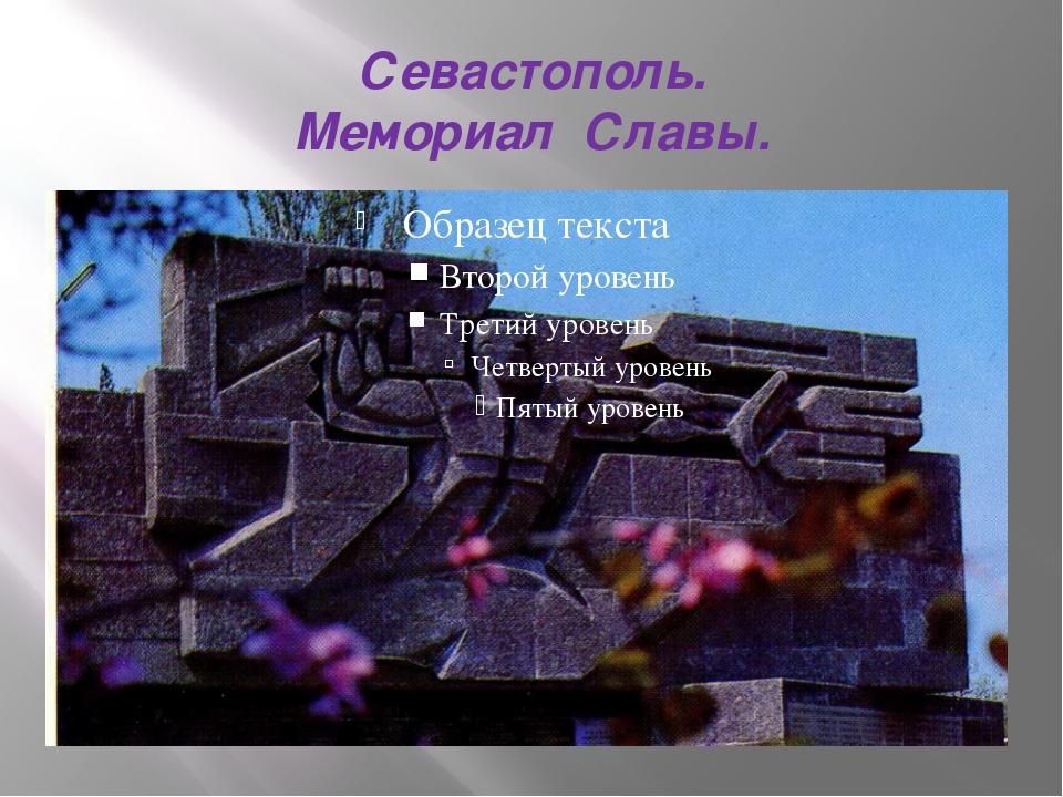 Севастополь. Мемориал Славы.