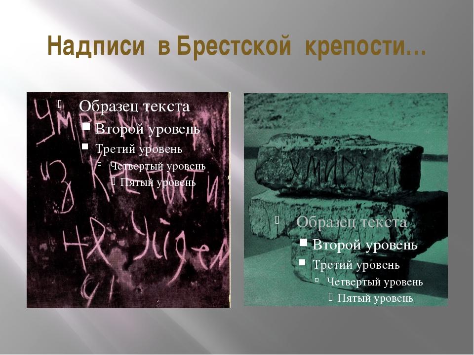 Надписи в Брестской крепости…