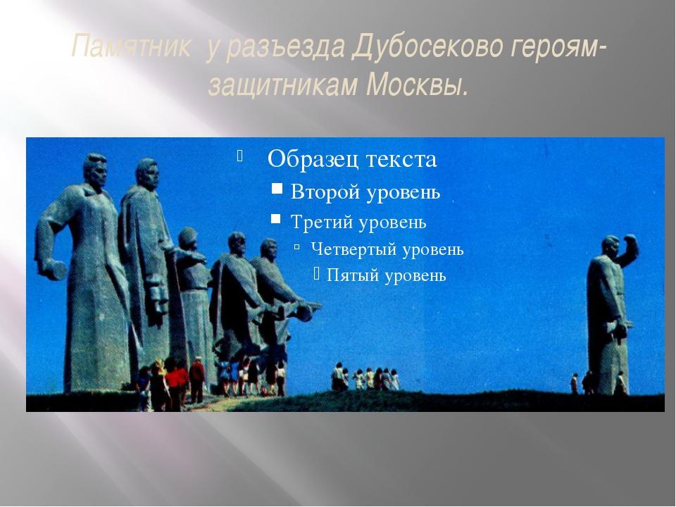 Памятник у разъезда Дубосеково героям-защитникам Москвы.