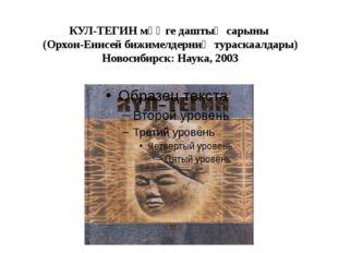КУЛ-ТЕГИН мөңге даштың сарыны (Орхон-Енисей бижимелдерниң тураскаалдары) Ново