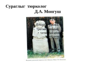 Сураглыг тюрколог Д.А. Монгуш