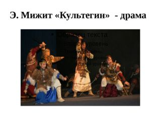 Э. Мижит «Культегин» - драма