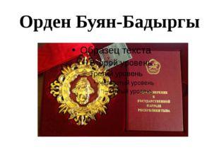 Орден Буян-Бадыргы