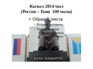 Кызыл 2014 чыл (Россия – Тыва 100 чылы)