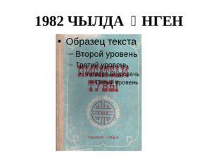 1982 ЧЫЛДА ҮНГЕН