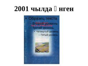 2001 чылда үнген