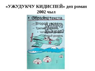«УЖУДУКЧУ КИДИСПЕЙ» деп роман 2002 чыл