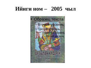 Ийиги ном – 2005 чыл