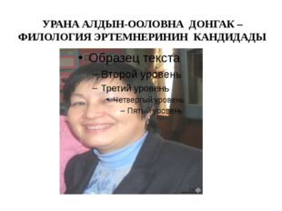 УРАНА АЛДЫН-ООЛОВНА ДОНГАК – ФИЛОЛОГИЯ ЭРТЕМНЕРИНИН КАНДИДАДЫ