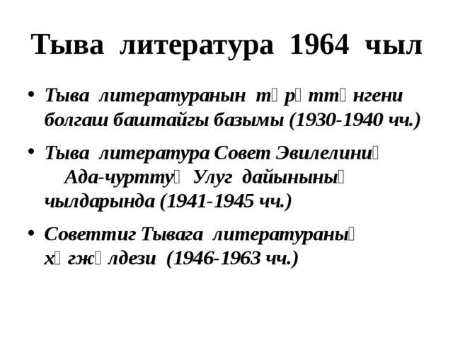 Тыва литература 1964 чыл Тыва литературанын төрүттүнгени болгаш баштайгы базы...