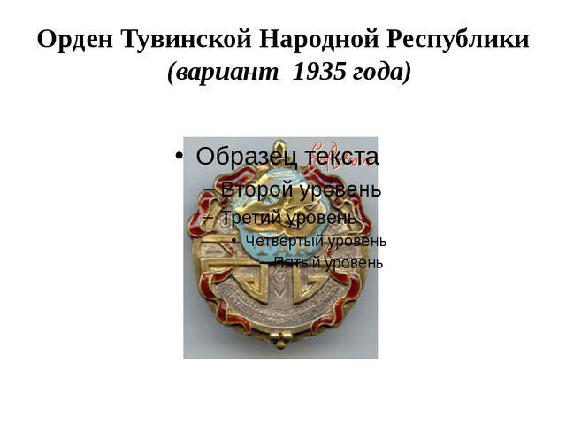Орден Тувинской Народной Республики (вариант 1935 года)