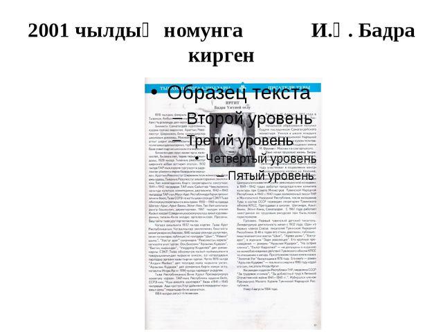 2001 чылдың номунга И.Ү. Бадра кирген