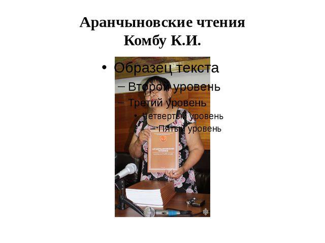 Аранчыновские чтения Комбу К.И.
