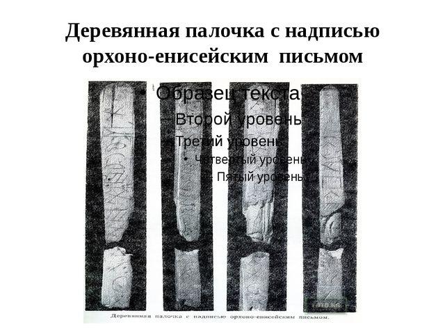 Деревянная палочка с надписью орхоно-енисейским письмом