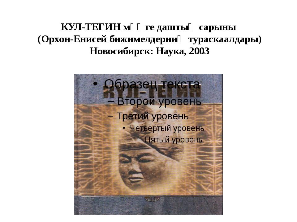 КУЛ-ТЕГИН мөңге даштың сарыны (Орхон-Енисей бижимелдерниң тураскаалдары) Ново...