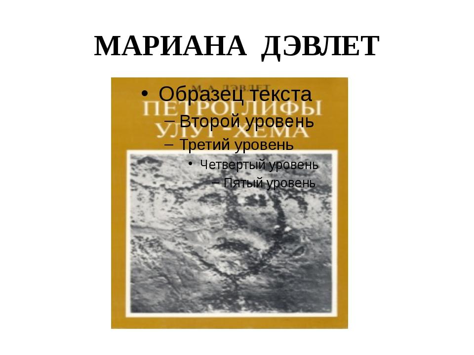 МАРИАНА ДЭВЛЕТ