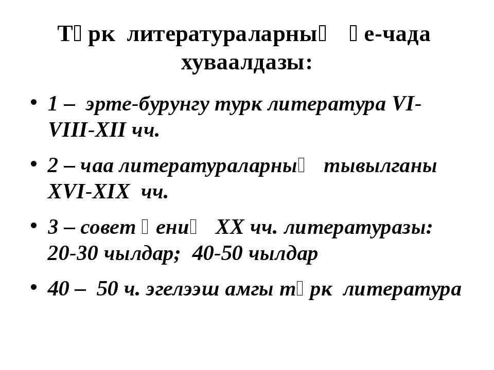 Түрк литератураларның үе-чада хуваалдазы: 1 – эрте-бурунгу турк литература VI...