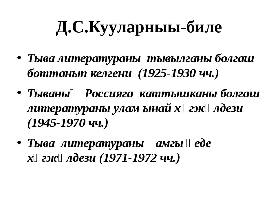 Д.С.Кууларныы-биле Тыва литератураны тывылганы болгаш боттанып келгени (1925-...