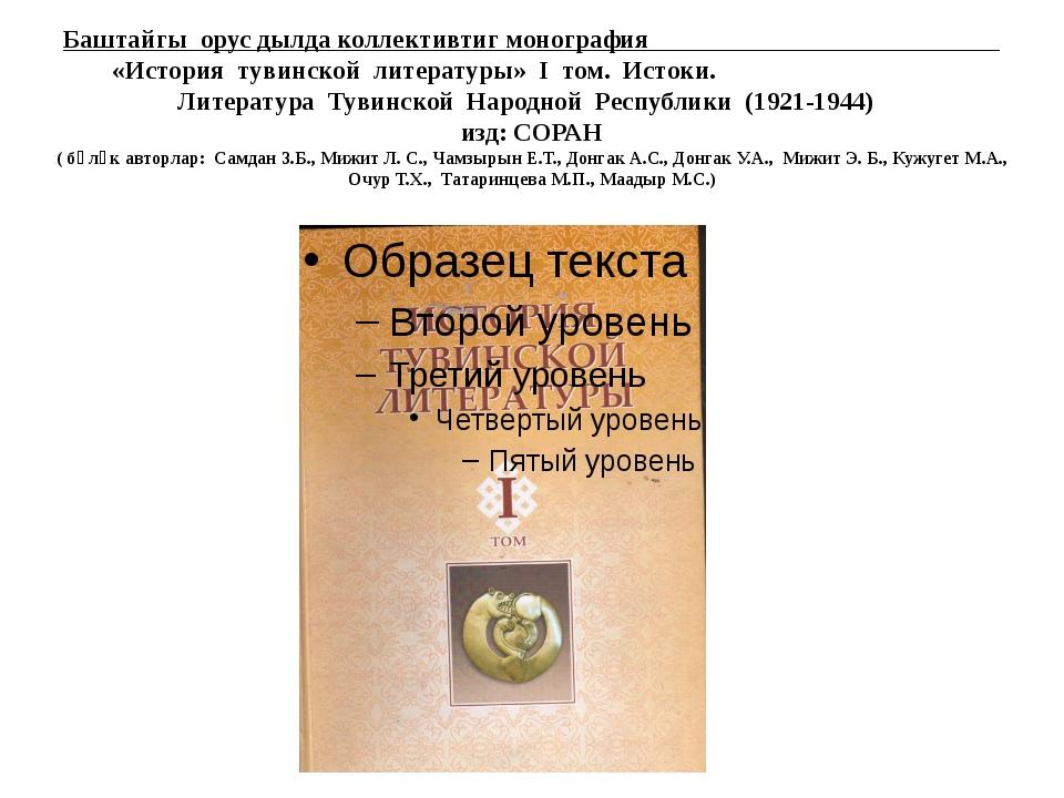 Баштайгы орус дылда коллективтиг монография «История тувинской литературы» I...