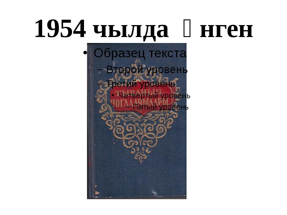 1954 чылда үнген