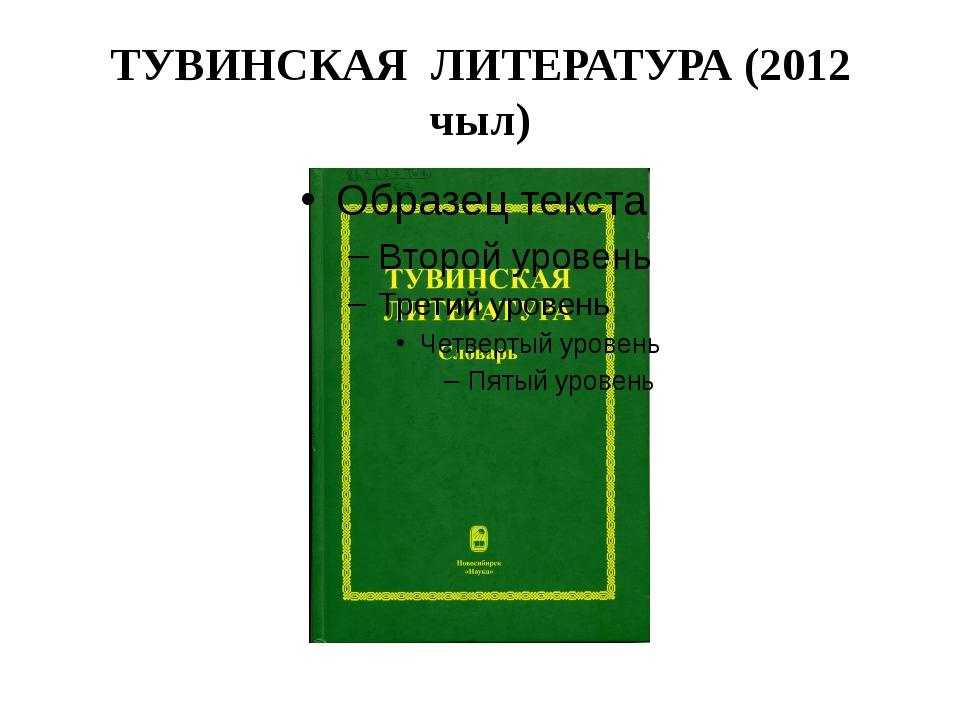 ТУВИНСКАЯ ЛИТЕРАТУРА (2012 чыл)