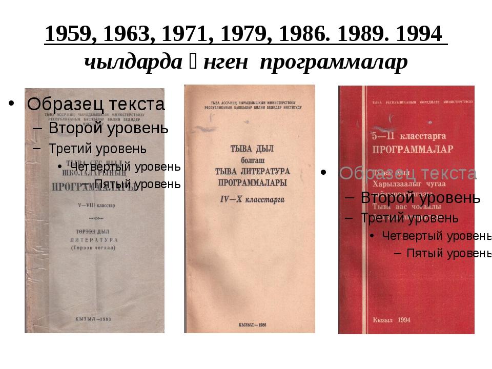 1959, 1963, 1971, 1979, 1986. 1989. 1994 чылдарда үнген программалар