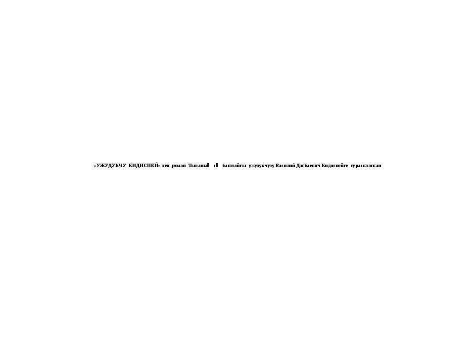 «УЖУДУКЧУ КИДИСПЕЙ» деп роман Тываның эң баштайгы ужудукчузу Василий Дагбаеви...