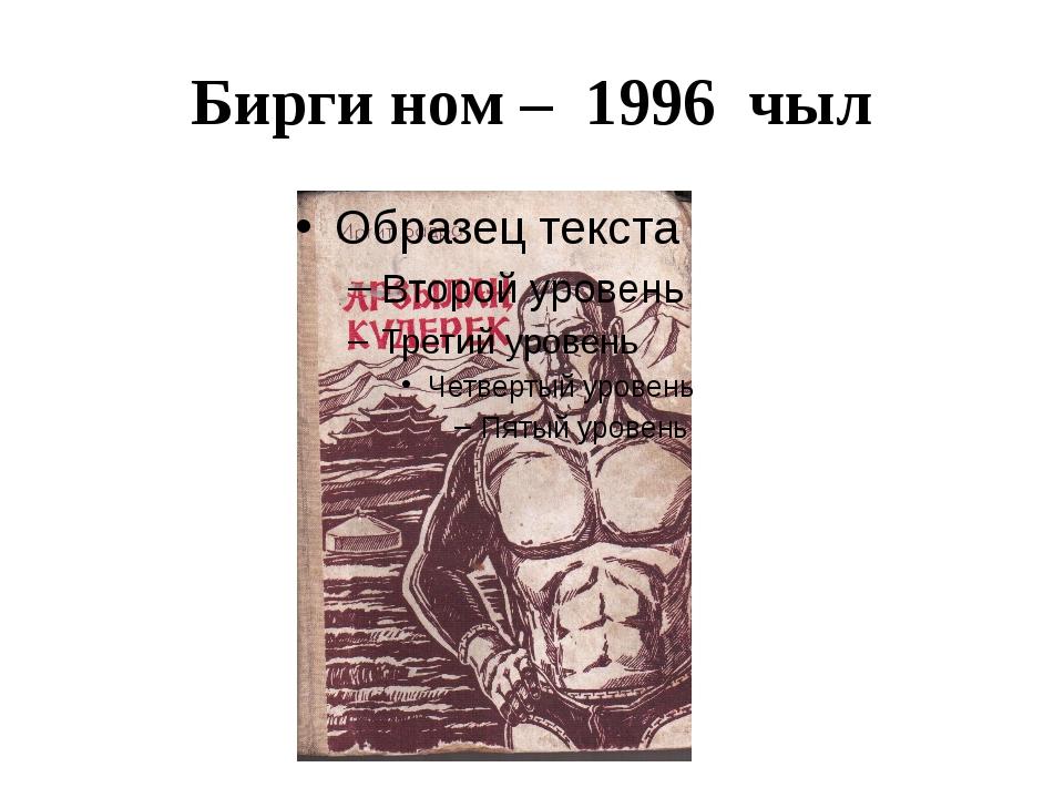 Бирги ном – 1996 чыл
