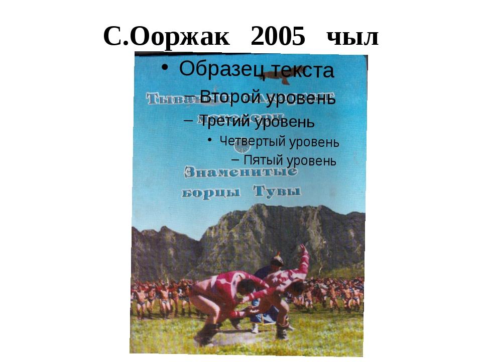 С.Ооржак 2005 чыл