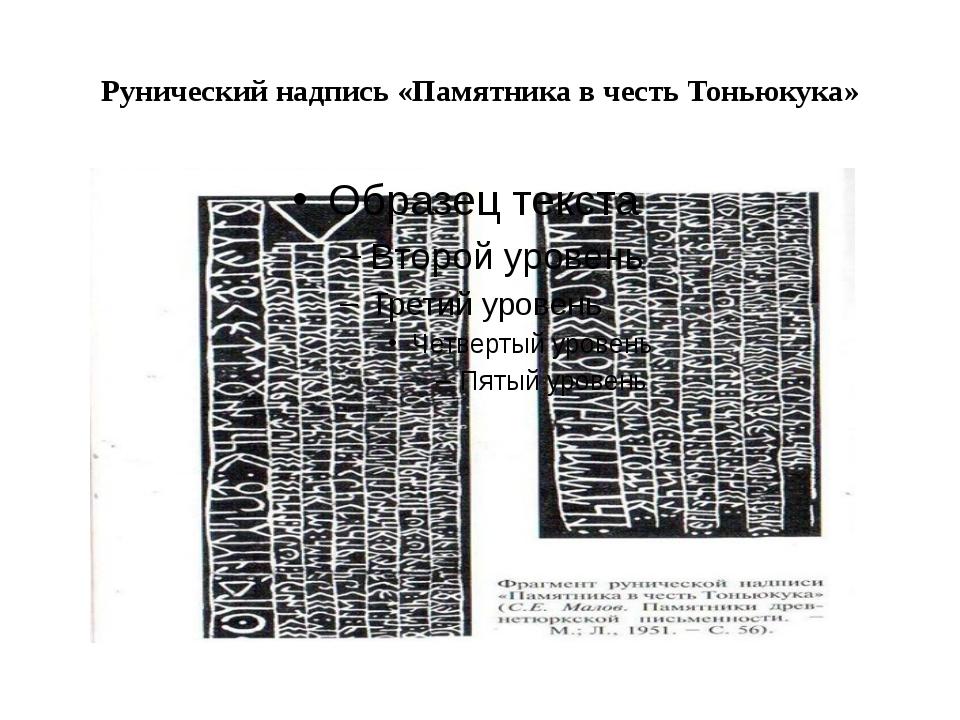 Рунический надпись «Памятника в честь Тоньюкука»