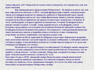 Таким образом, Д.И. Менделеев не только описал неведомое, но и предсказал, ка