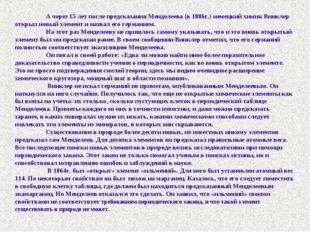 А через 15 лет после предсказания Менделеева (в 1886г.) немецкий химик Винкл