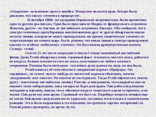 «Открытие» «ильмения» просто ошибка. Менделеев оказался прав. Вскоре было док