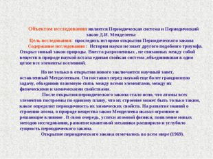 Объектом исследования является Периодическая система и Периодический закон Д