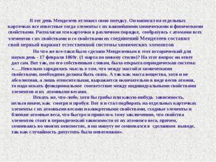 В тот день Менделеев отложил свою поездку. Он написал на отдельных карточках