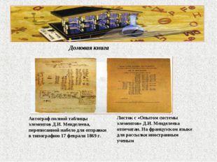 Домовая книга Автограф полной таблицы элементов Д.И. Менделеева, переписанно