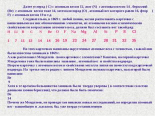 Далее углерод ( С) с атомным весом 12, азот (N) с атомным весом 14 , берилл