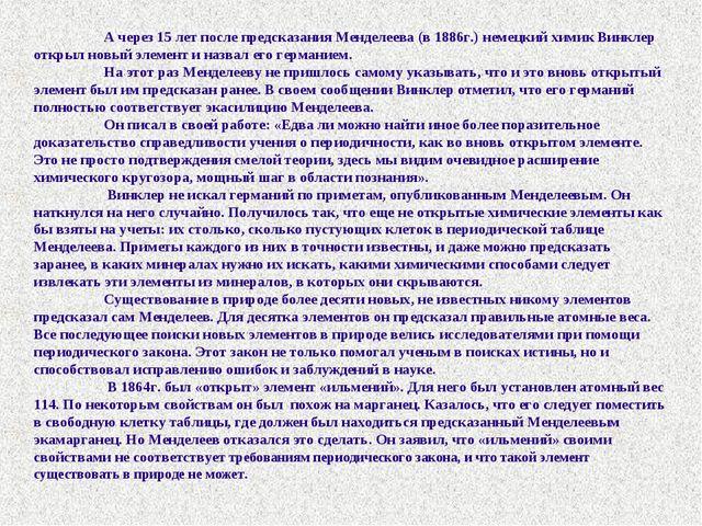 А через 15 лет после предсказания Менделеева (в 1886г.) немецкий химик Винкл...