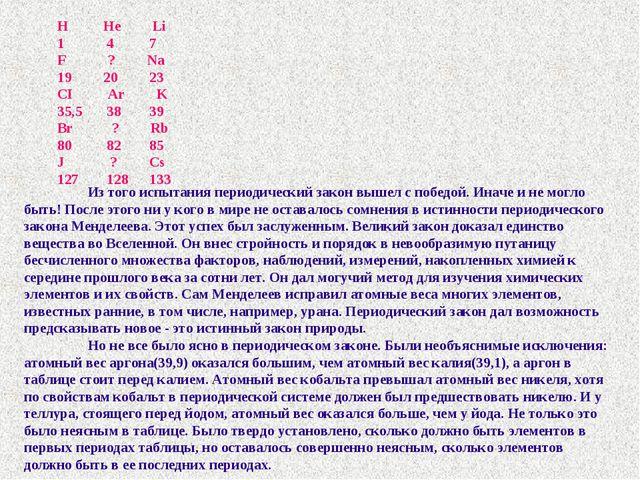 H He Li 1 4 7 F ? Na 19 20 23 CI Ar K 35,5 38 39 Br ? Rb 80 82 85 J ? Cs 127...