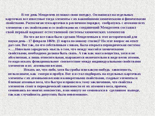 В тот день Менделеев отложил свою поездку. Он написал на отдельных карточках...