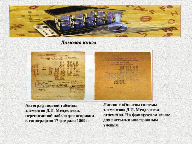 Домовая книга Автограф полной таблицы элементов Д.И. Менделеева, переписанно...