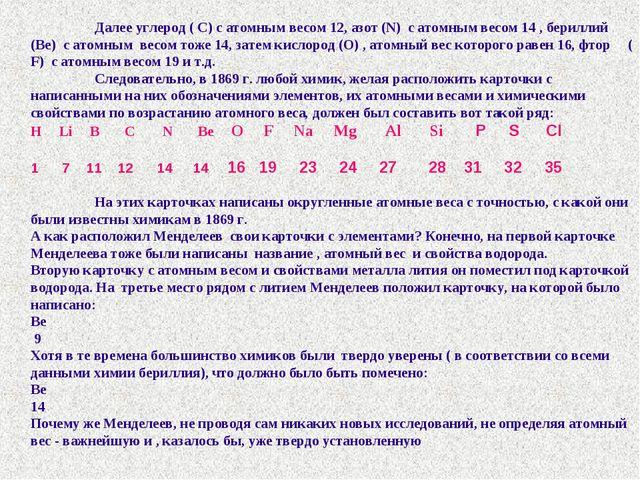 Далее углерод ( С) с атомным весом 12, азот (N) с атомным весом 14 , берилл...