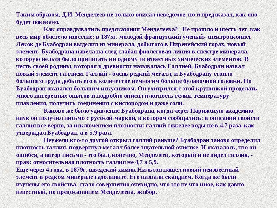 Таким образом, Д.И. Менделеев не только описал неведомое, но и предсказал, ка...