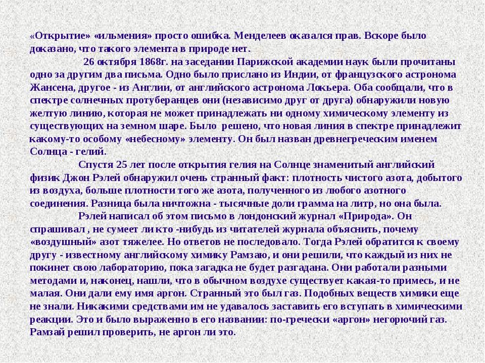 «Открытие» «ильмения» просто ошибка. Менделеев оказался прав. Вскоре было док...