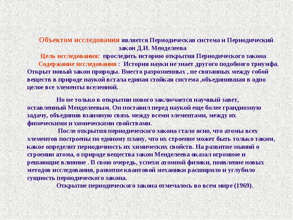 Объектом исследования является Периодическая система и Периодический закон Д...