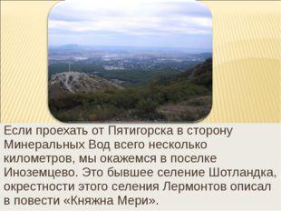 Если проехать от Пятигорска в сторону Минеральных Вод всего несколько километ