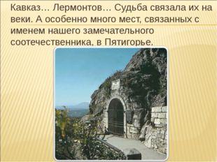 Кавказ… Лермонтов… Судьба связала их на веки. А особенно много мест, связанн