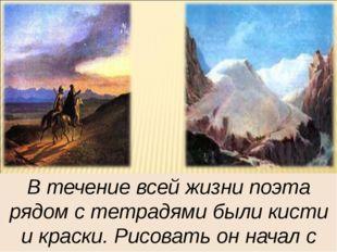 В течение всей жизни поэта рядом с тетрадями были кисти и краски. Рисовать он